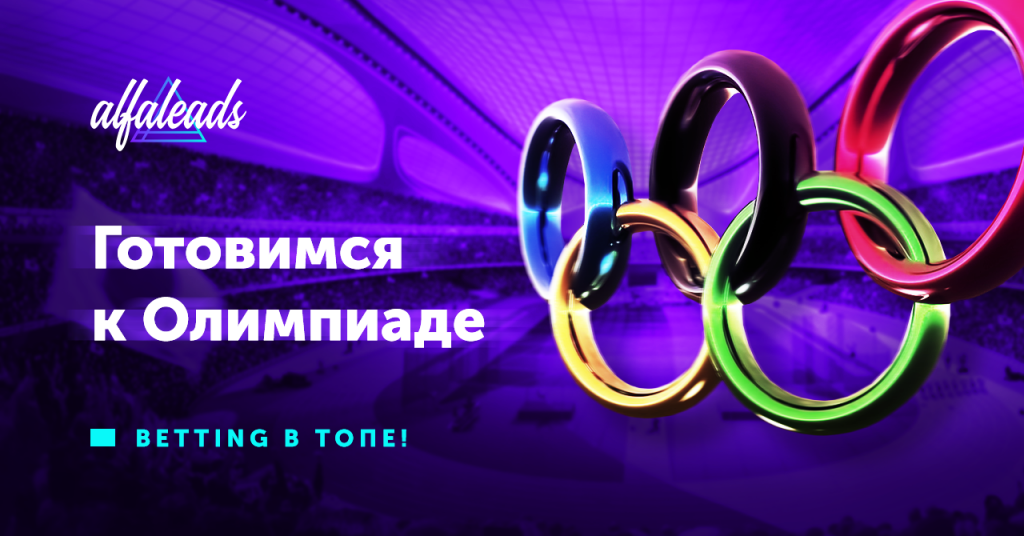 Олимпиада 2020 в арбитраже трафика